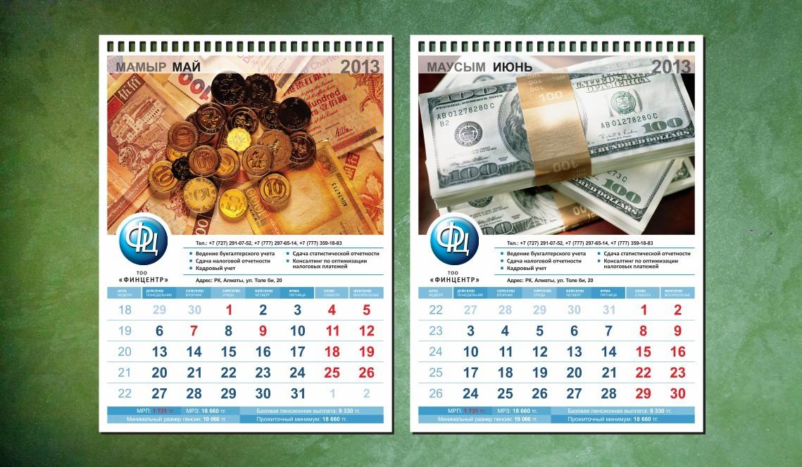 © ProjectDesign.kz - Настольный календарь для ТОО «Финцентр» - Алматы, Казахстан