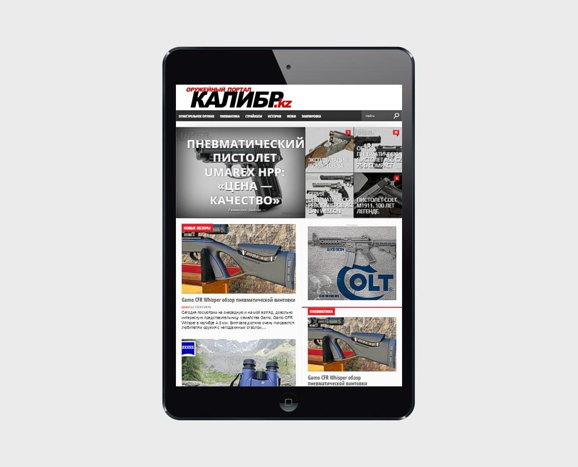 © ProjectDesign.kz - Разработка сайта Calibr.kz - Алматы, Казахстан