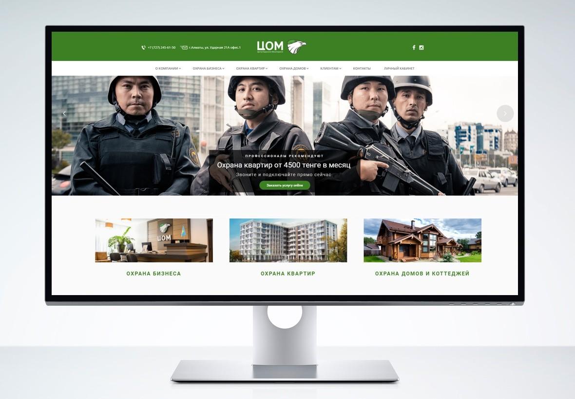 Разработка сайта для Центра Охранного Мониторинга Алматы, Казахстан