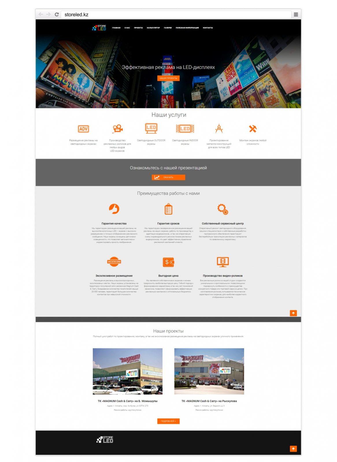 Разработка сайта для StoreLED Алматы, Казахстан