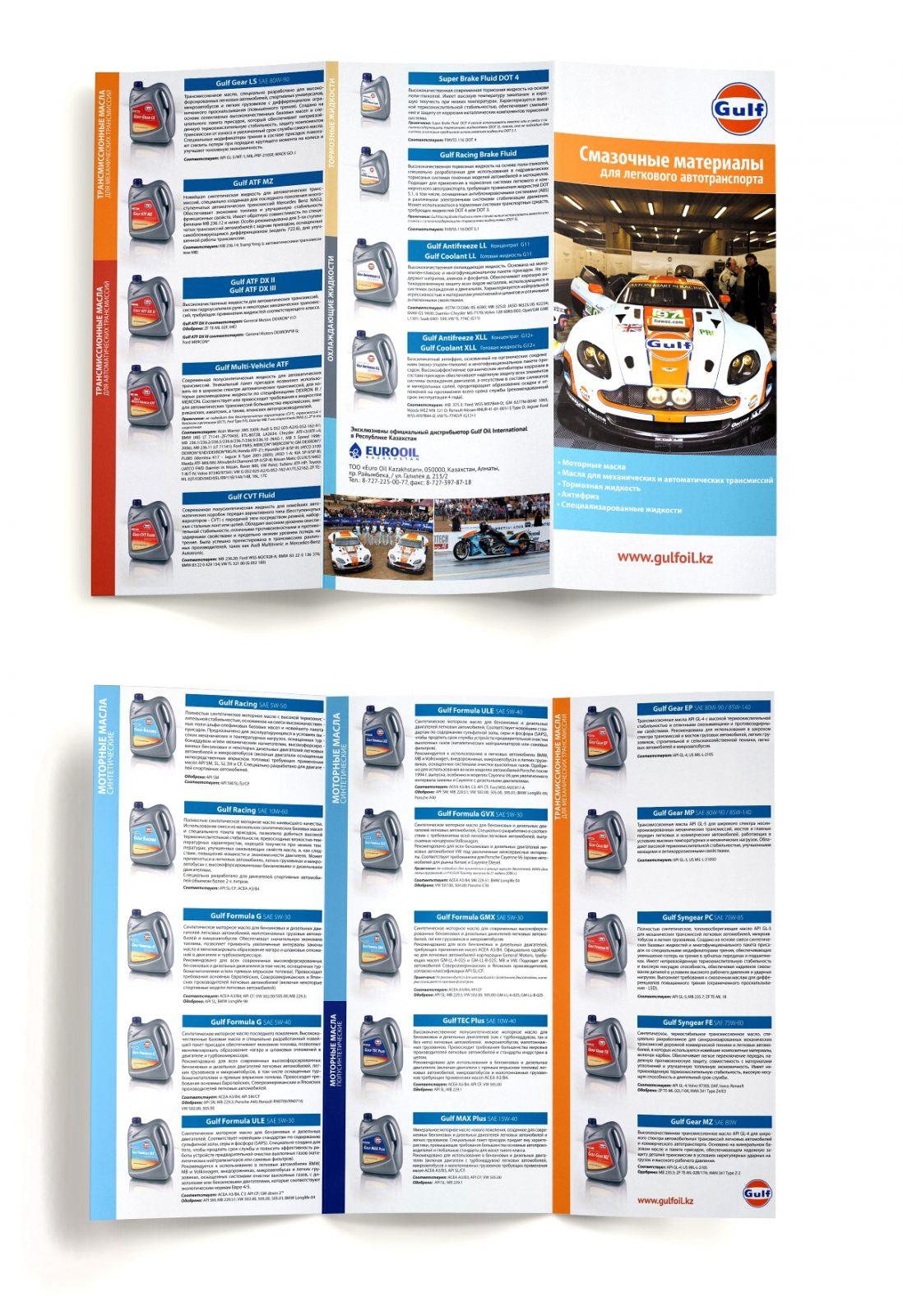 Дизайн листовки для Gulf Казахстан, Алматы