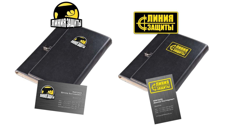 Разработка логотипов в Алматы. «Линия защиты»