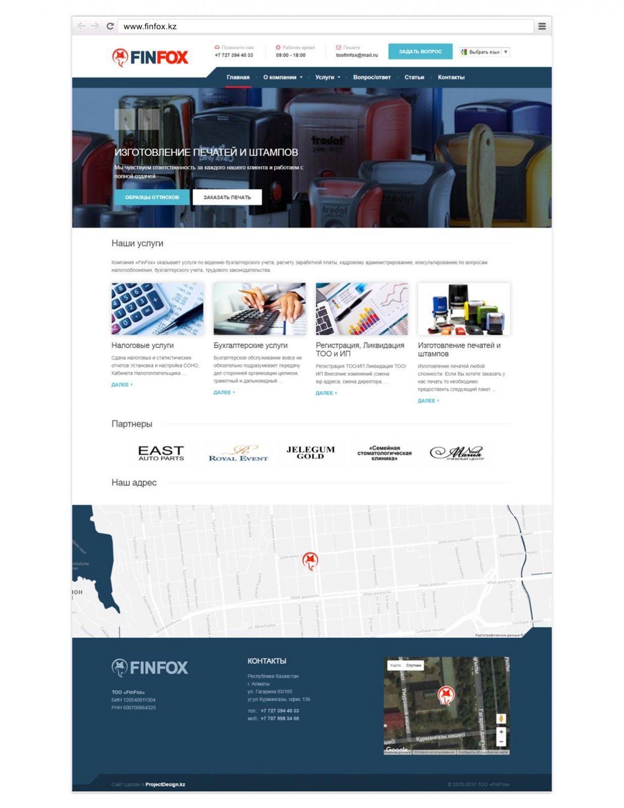 разработка сайта для бухгалтерской компании в Алматы