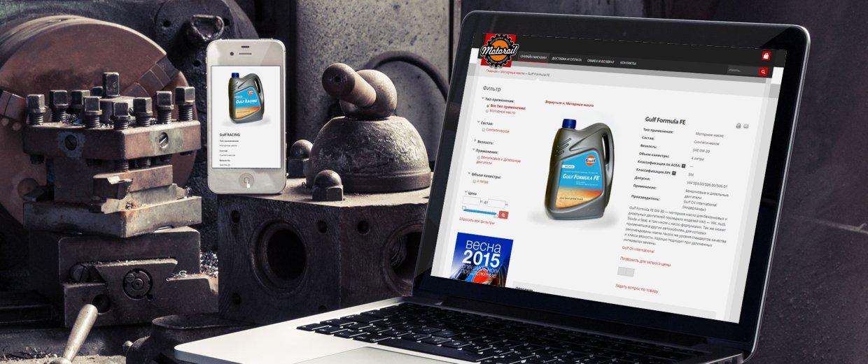 Разработка интернет-магазина моторных масел в Алматы. Motoroil 3