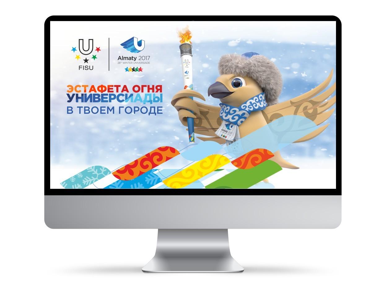 Разработка сайта Эстафета Огня Универсиада Алматы-2017