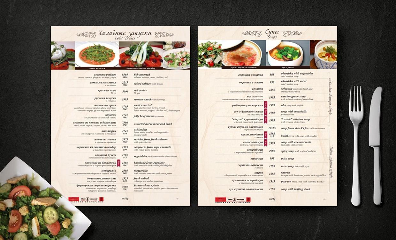 Дизайн и печать меню для ресторанов в Алматы