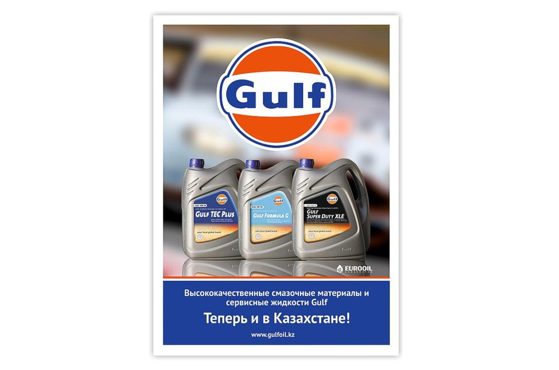 Разработка и адаптация постеров А2 для GULF Oil Казахстан, Алматы. Заказчик: ТОО «Euro Oil Kazakhstan»